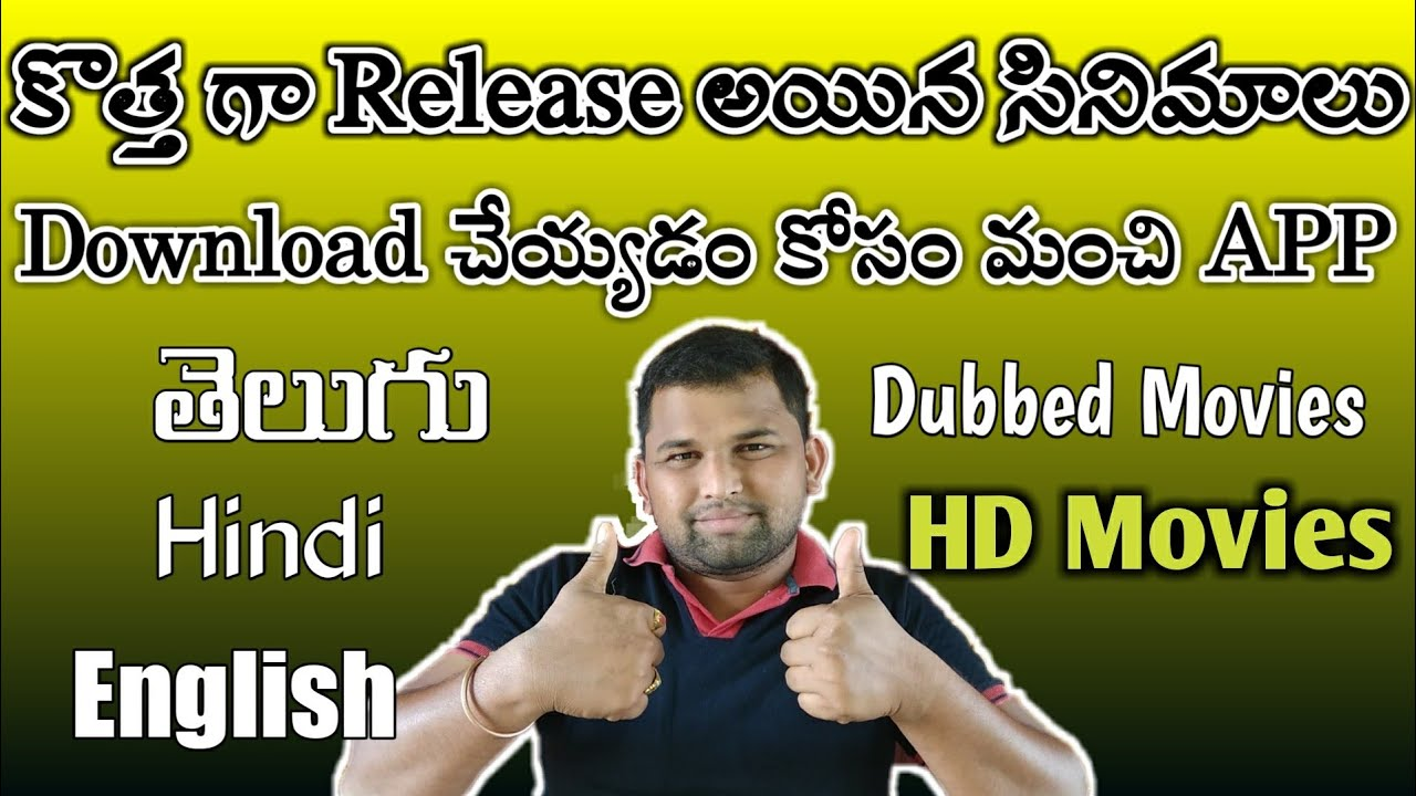 best app to download telugu dubbed movies