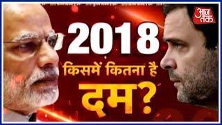 मोदी Vs राहुल गाँधी; 2018 किसमे कितना है दम