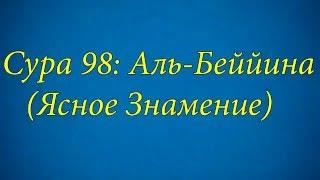 Ахьмад Гулиев Сура 98: Аль-Беййина (Ясное Знамение)