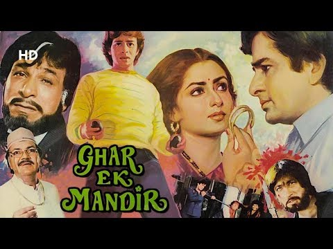 ghar-ek-mandir-|-shashi-kapoor-|-mithun-chakraborty-|-moushumi-chatterjee-|-bollywood-movie