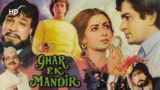 Ghar Ek Mandir | Shashi Kapoor | Mithun Chakraborty | Moushumi Chatterjee | Bollywood Movie