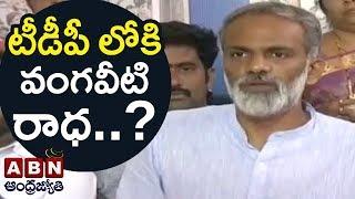 Shock To YS Jagan | Vangaveeti Radha To Join TDP ? | ABN Telugu