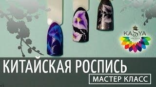 Китайская роспись ногтей(В этом видео я показываю вам как быстро и красиво нарисовать цветы на ногтях. Это техника китайская роспись..., 2016-07-21T06:44:18.000Z)