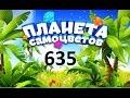 Планета самоцветов 635 уровень - Gemmy lands level 635