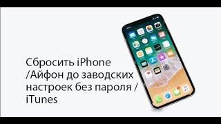 Як скинути iPhone/Айфон до заводських налаштувань без iTunes & пароль