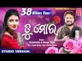 Tu Mora New Odia Romantic Full Song Humane Sagar Diptirekha Padhi Dekha Hela Jebe To Sathe