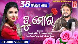 Download Tu Mora New Odia Romantic Full Song || Humane Sagar || Diptirekha Padhi || Dekha Hela Jebe To Sathe Mp3 and Videos