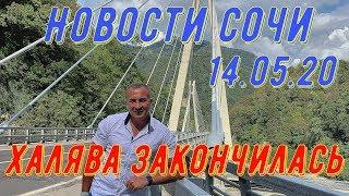 Новости Сочи 14.05.20 ХАЛЯВА закончилась !!! Театр абсурда!!