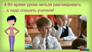 Техника безопасности для начальной школы