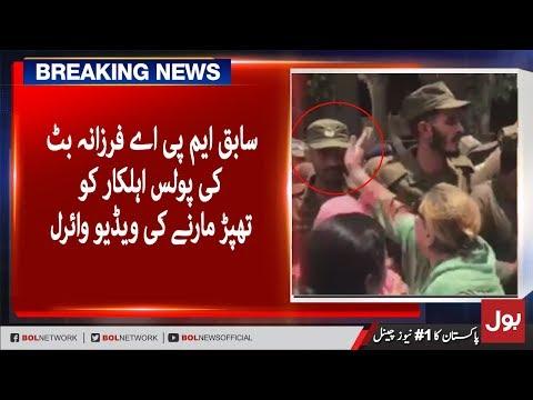 Ex. MPA Farzana Butt Slaps Policeman