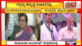 Sumalatha Replies To DC Thamanna's Statement, Says JD(S) Didn't Make Any Ticket Offer
