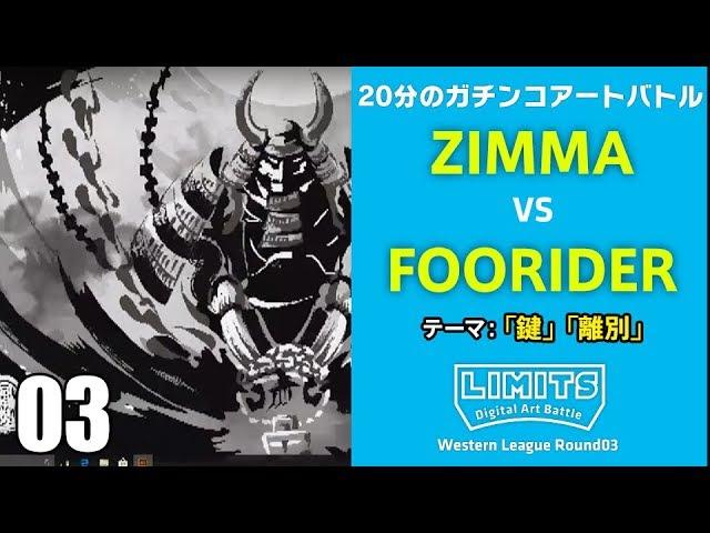 拘束される憤怒の鬼! テーマ「鍵」+「離別」ZIMMA vs FOORIDER  20分のデジタルアートバトルLIMTIS(W3-#3)
