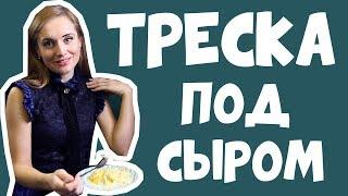 ОБАЛДЕННАЯ ТРЕСКА рецепт в духовке