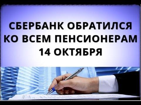 Сбербанк обратился ко всем пенсионерам 14 октября