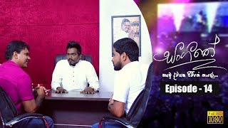 Sangeethe | Episode 14 28th February 2019 Thumbnail