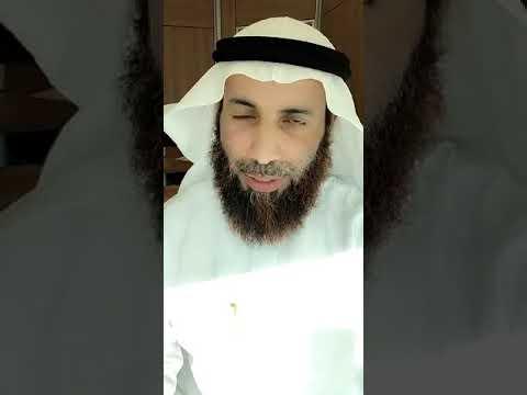 حكم الاكتتاب في شركة أرامكو الدكتور نايف العجمي Youtube