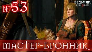 The Witcher 3 [МАСТЕР-БРОННИК] ЛУЧШАЯ БРОНЯ В ВЕДЬМАКЕ 3 №53