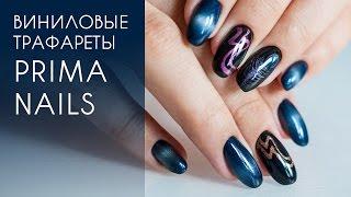 Дизайн ногтей виниловыми трафаретами Prima Nails