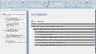 Лекция 5: Word: Нумерация страниц, оглавление и указатель