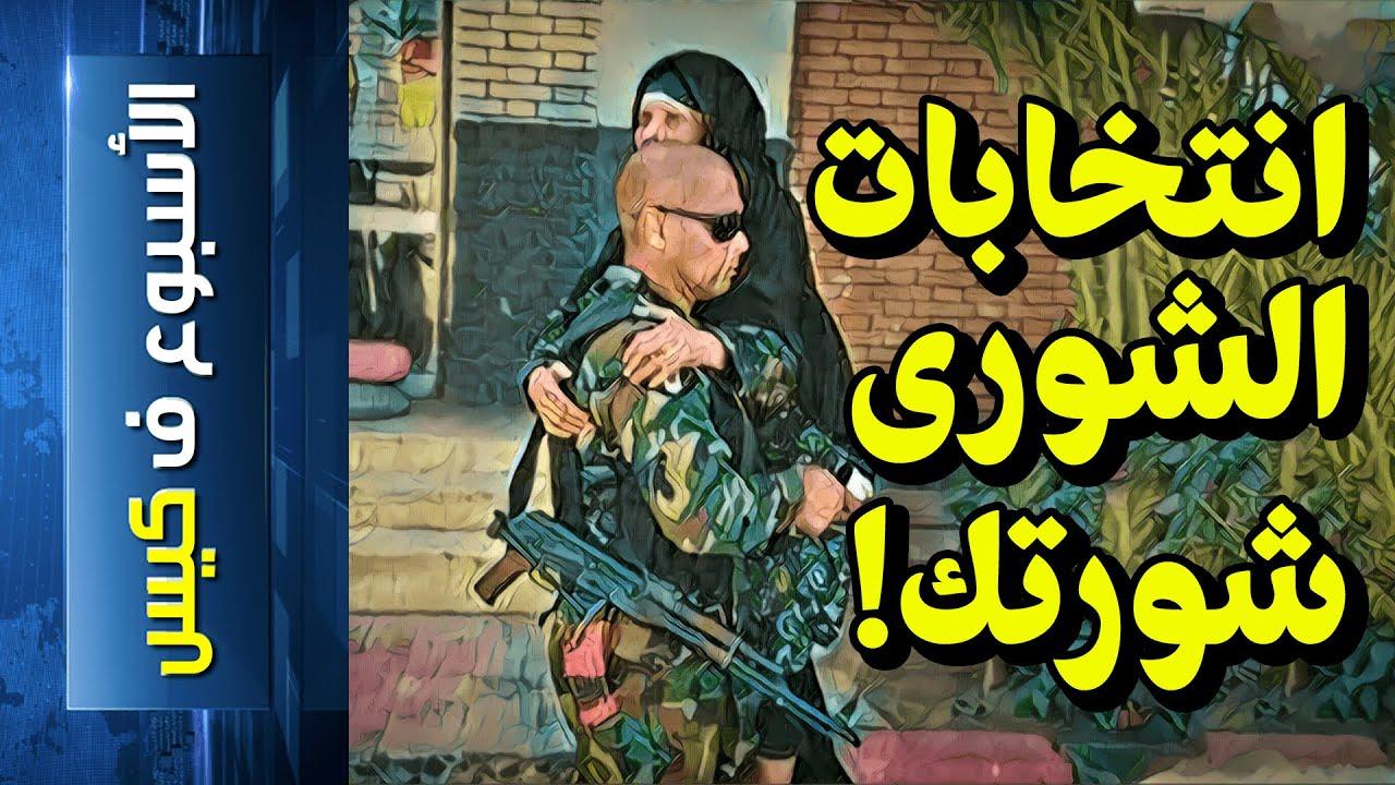 {الأسبوع ف كيس}(228) انتخابات الشورى شورتك!