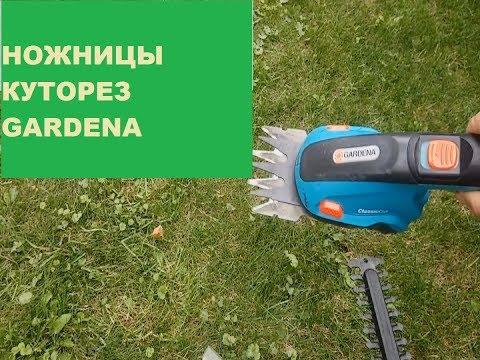 НОЖНИЦЫ ДЛЯ ТРАВЫ И КУСТАРНИКОВ  GARDENA ClassicCut