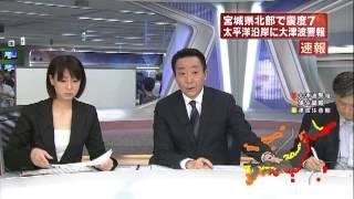 【3.11特番】 A局 04 臨時災害ニュース [2011 03 11 16:15~16:30]