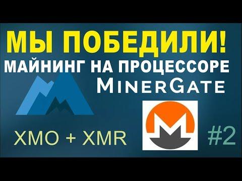 Minergate: Настройка Claymore CPU майнер для монет XMO и XMR. Майнинг на процессоре.