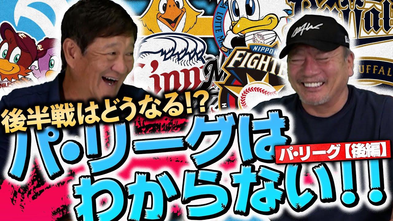 【楽天田中が予想外!?】上位を争うのはソフトバンクかロッテ!?高木豊さんと後半戦のキーマンについて語ります!!