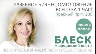 Блеск - стоматологическая клиника (съемка рекламы в Новосибирске)(