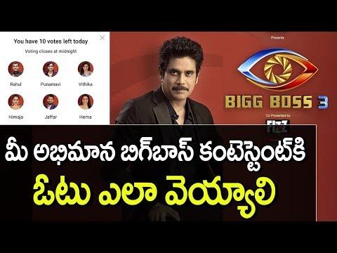 How to Vote Bigg Boss 3 Telugu in Hotstar & Missed Call   No
