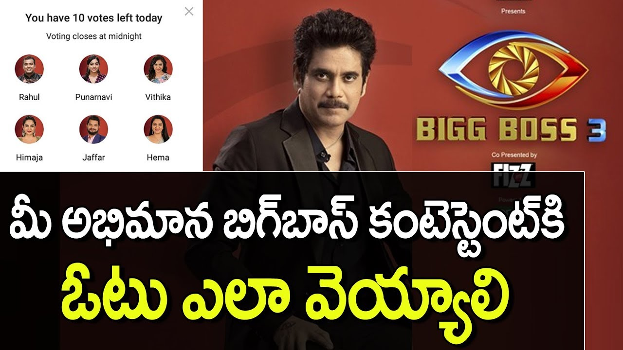 How to Vote Bigg Boss 3 Telugu in Hotstar & Missed Call | No option for  Google Vote | YOYO TV