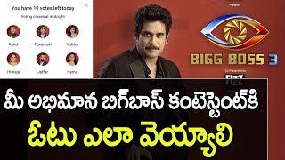 How to Vote Bigg Boss 3 Telugu in Hotstar & Missed Call | No option for Google Vote | YOYO TV