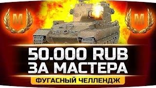 НА КОНУ 50.000 РУБЛЕЙ ● БОЛЬНОЙ ФУГАСНЫЙ ЧЕЛЛЕНДЖ ● Мастер — В Каждом Бою