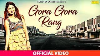 New Haryanvi Song 2018 : Gora Gora Rang || Miss Ada, Sunil Raghav || Manbir Singh || Sonotek