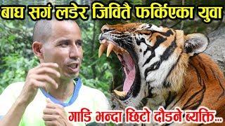 OMG बाघ सङ्ग लडेर सकुसल फर्किएका यी अचम्मका ब्यक्ती जो गाडी भन्दा छिटो हिड्छ्न,tiger fight with man