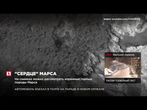 Ученые NASA опубликовали новые фото Красной планеты