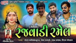 ગેરીતા કોલવડા માં રજવાડી રમેલ Gerita Rajwadi Live Ramel 2021 - Vijay Jornang - HD Video