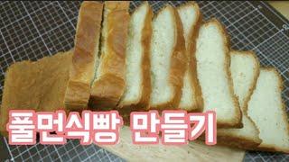 Egs 반죽기로 폭신폭신 우유식빵 만들기!