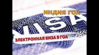 въезд в Индию на Гоа по электронной визе в аэропорту для россиян в 2020 году: миграционная карта