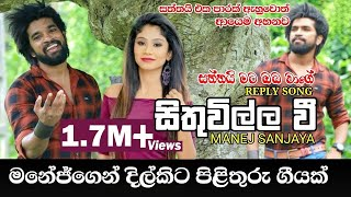 Sithuwilla we ( සිතුවිල්ල වී ) Manej Sanjaya New Song.mp3