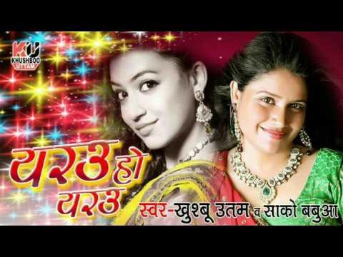 Yarau Ho Yarau | Khushboo Uttam New Super Hit D.j Hindi Remix Song | Tohra Se Niman Bade Bhatar