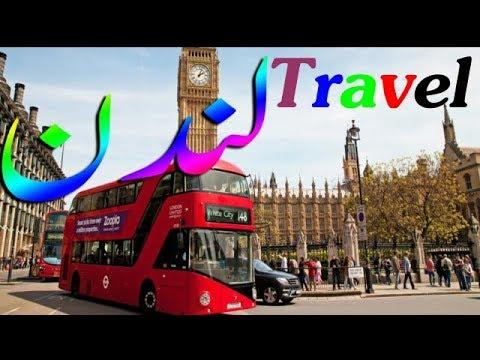 Doumentary And History of United Kingdom in Urdu Hindi Travel United Kingdom Ersha Tv