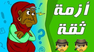 كرتون سوداني زنقة ح26 (أزمة ثقة)