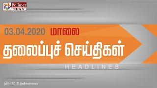 Today Headlines -03 Apr 2020 மாலை தலைப்புச் செய்திகள்  Evening HeadlinesCoronavirus Updates