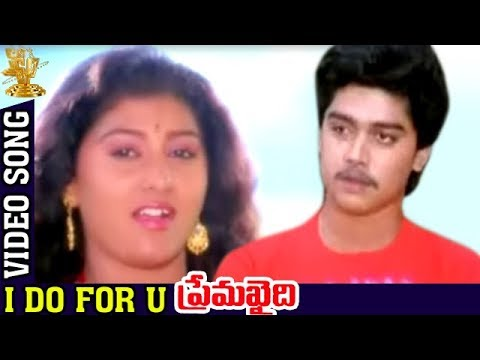I Do For U Video Song | Prema Khaidi Telugu Movie | Harish Kumar | Malashri | Suresh Productions