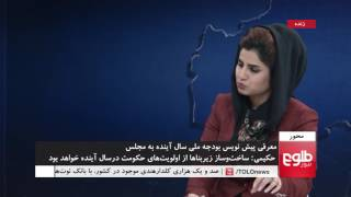 MEHWAR: Taliban Confirms Financial Crisis
