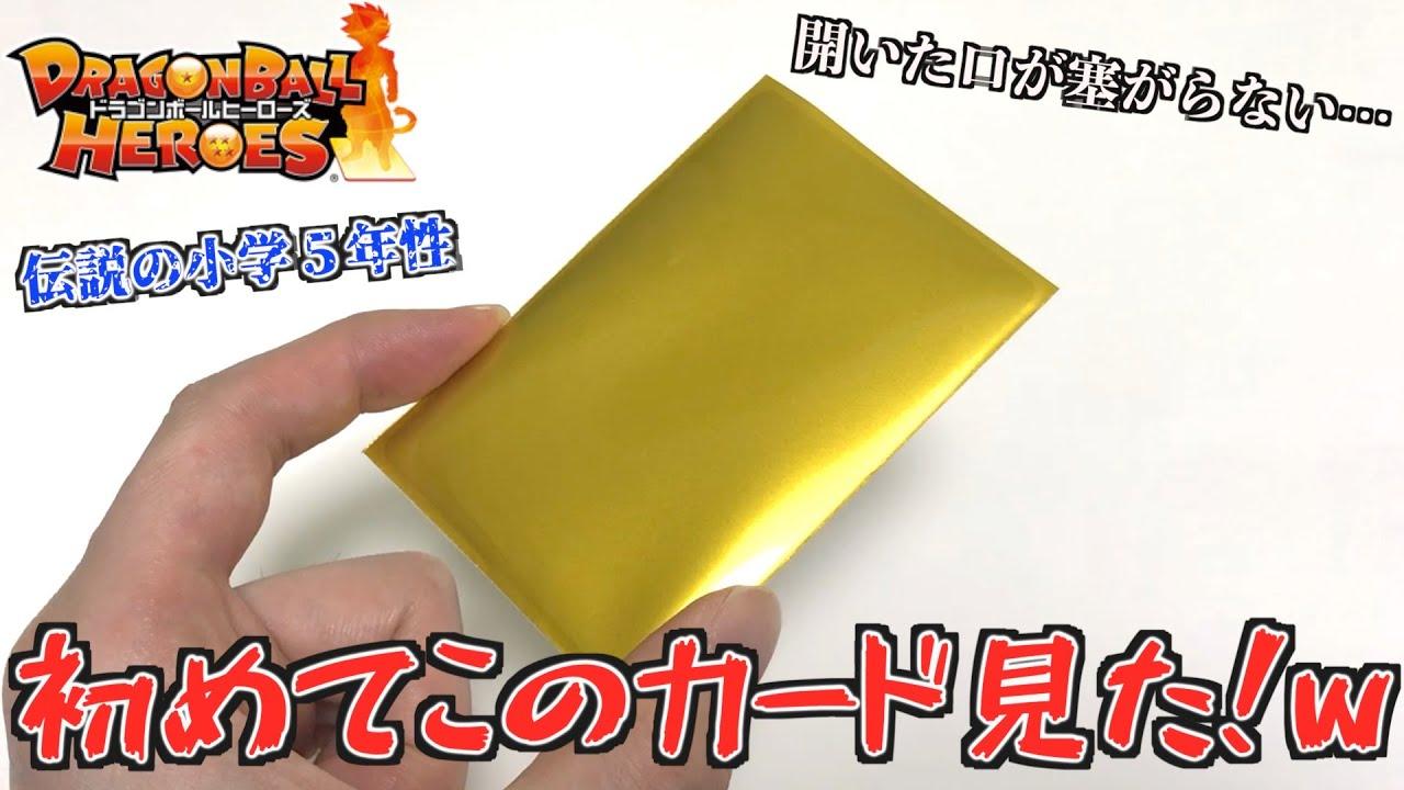 【最終回】小学5年生が作った高額謎オリパ開けたら市場に全然出回らないカード入ってたんだが!?!?【SDBH】