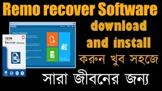 How to download and install remo recover software Permanently | Bangla Tutorial