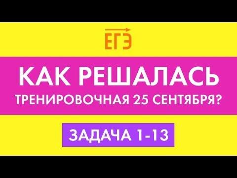 Тренировочная по математике 25.09.19. Разбор Запад, задачи 1-13