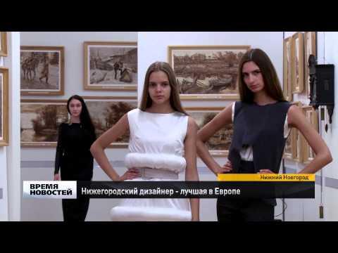 Лучший дизайнер Европы из Нижнего Новгорода